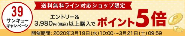 3980円以上購入&エントリーで全品ポイント+5倍!!!