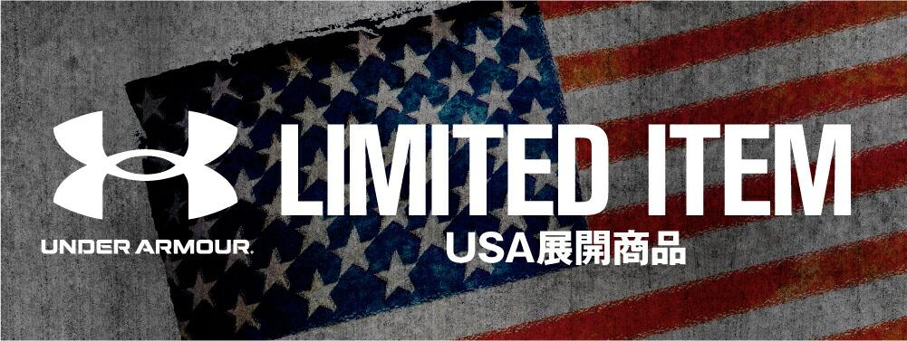 UNDER ARMOUR LIMITED ITEM USA展開商品
