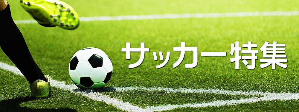 サッカー・フットサル特集