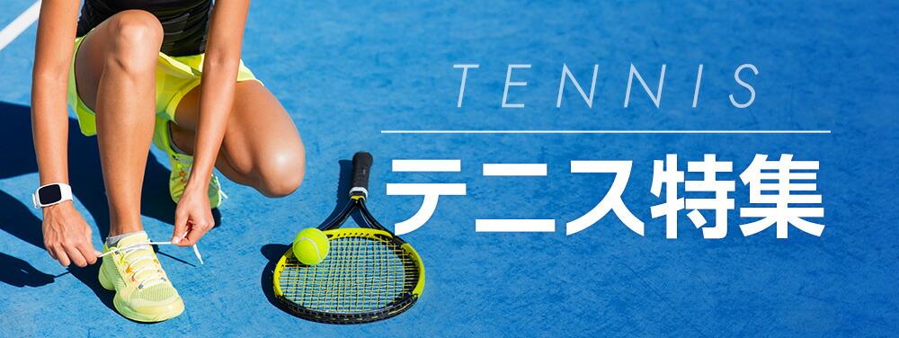テニス特集