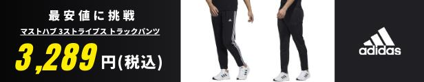 adidas アディダス ジャージ 最安挑戦 パンツ Saadi