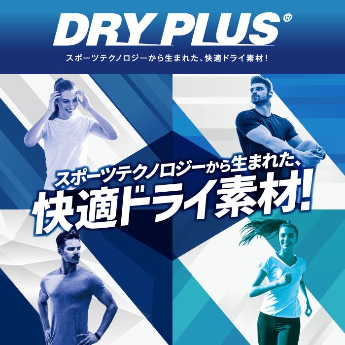 吸湿速乾素材 DRYPLUS ドライプラス 素早く汗を吸い取り発散、通気性が良く快適