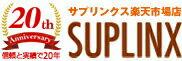 【楽天支店】サプリメント・ビオチンなら:サプリンクス・ビタミン・ストア
