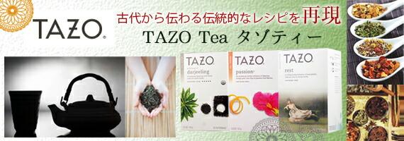 TAZO タゾティー ワイルドスウィートオレンジ カフェインフリー ハーブティー 20ティーバッグ