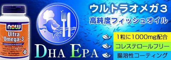 ウルトラオメガ3(EPAamp;DHA)※コレステロールフリー