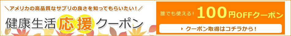 サプリを初めて買う方にもおすすめ!だれでも100円OFFクーポン