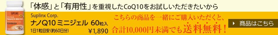 ナノQ10買うと送料無料!