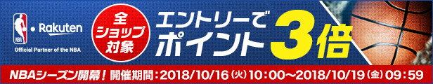 NBA 2018-2019開幕キャンペーン