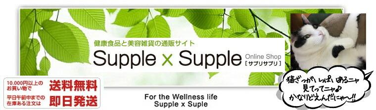 美容雑貨と健康食品のお店サプリサプリ