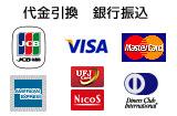 代金引換・カード決済・銀行振込