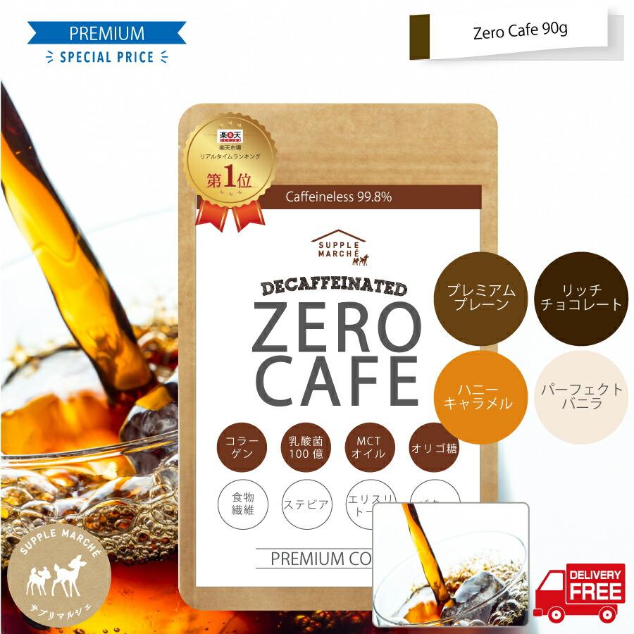 zerocafe