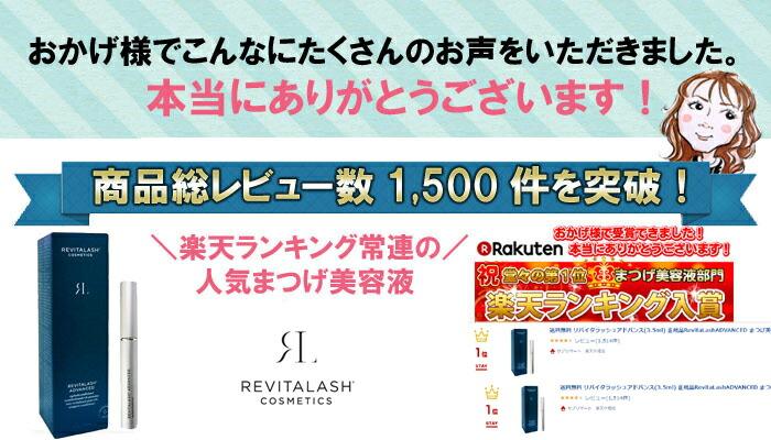 ランキング掲載商品リバイタラッシュアドバンスド