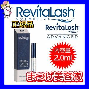 リバイタラッシュ2.0ml,お試し,ミニサイズ,リバイタルラッシュ,まつげ美容液,サプリマート楽天市場店