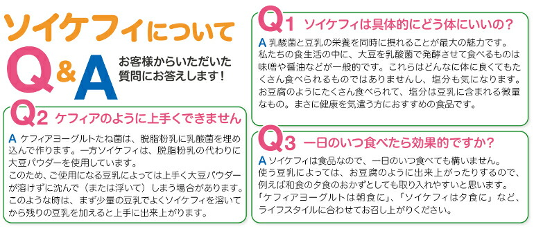 ソイケフィ(Soykefy)のQ&A。お客様からいただいた質問にお答えします!