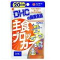 DHC 主食ブロッカー (20日分)