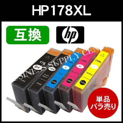 【メール便可能】HP178XL系 新品互換インクカートリッジ<単品>◆ICチップ付◆ヒューレットパッカードHP HP178XL系(増量)対応