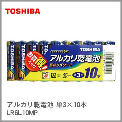 東芝 アルカリ乾電池 単3×10本 LR6L10MP<お買い得パック> (M201703)