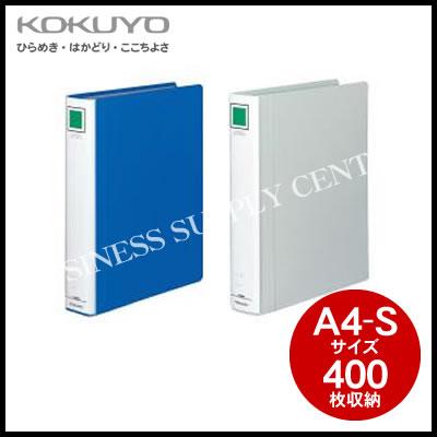 コクヨ チューブファイル エコツインR<A4縦/400枚収納> フ-RT640