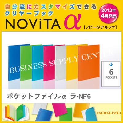 【メール便不可】コクヨ ポケットファイルα <ノビータα><A4縦/6ポケット> ラ-NF6