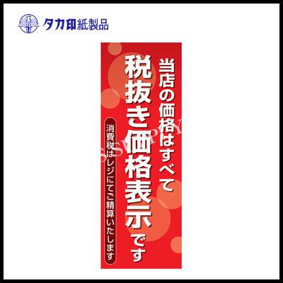 ササガワ12E1550 ポスター 4号 税抜き価格表示 (M201703)