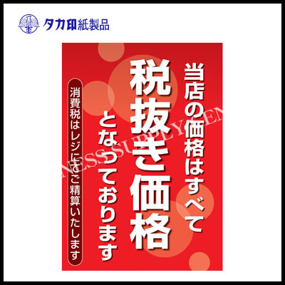 ササガワ12E1551 ポスター A4判 税抜き価格表示 (M201703)