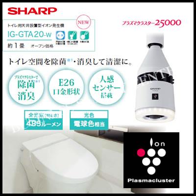 シャープ プラズマクラスター イオン発生機(トイレ用・天井設置型) IG-GTA20-W【空気清浄器】 (M201703)