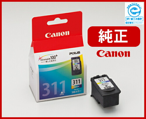 キャノン Canon 純正 FINEカートリッジ 3色カラー BC-311