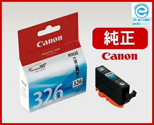 キャノン Canon 純正 インクタンク シアン BCI-326C