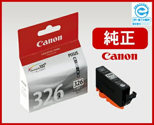 キャノン Canon 純正 インクタンク グレー BCI-326GY