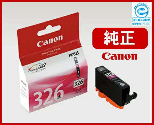 キャノン Canon 純正 インクタンク マゼンタ BCI-326M