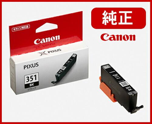 キャノン Canon 純正 インクタンク ブラック BCI-351BK