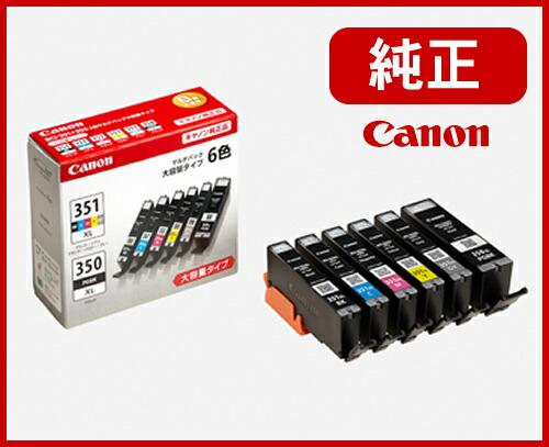 キャノン Canon 純正 インクタンク BCI-351XL(BK/C/M/Y/GY)+BCI-350XL マルチパック(大容量)BCI-351XL+350XL/6MP