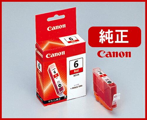 キャノン Canon 純正 インクタンク レッド BCI-6R