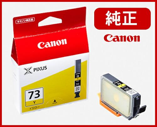 キャノン Canon 純正 インクタンク イエロー PGI-73Y