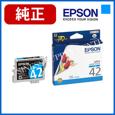 エプソン EPSON 純正 インクカートリッジ シアン ICC42