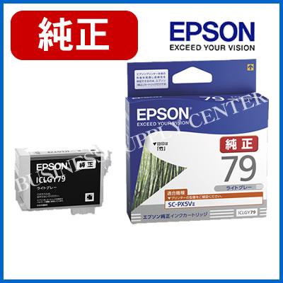 エプソン EPSON 純正 インクカートリッジ ライトグレー ICLGY79