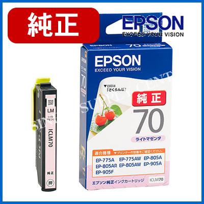 エプソン EPSON 純正 インクカートリッジ ライトマゼンタ ICLM70