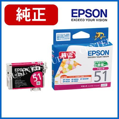 エプソン EPSON 純正 インクカートリッジ マゼンタ ICM51 (小容量タイプ)
