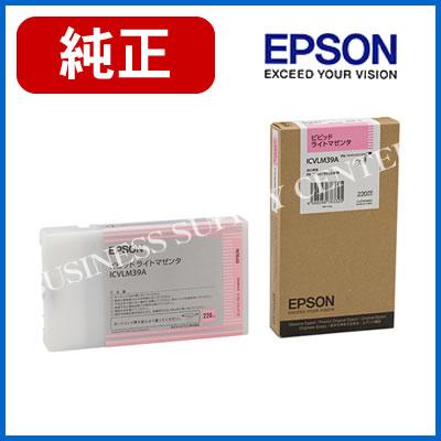 エプソン EPSON 純正 インクカートリッジ ビビッドライトマゼンタ ICVLM39A 220ml