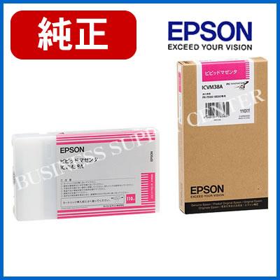 エプソン EPSON 純正 インクカートリッジ ビビッドマゼンタ ICVM38A 110ml