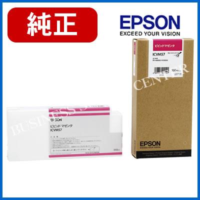 エプソン EPSON 純正 インクカートリッジ ビビッドマゼンタ ICVM57 350ml