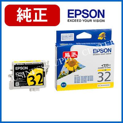 エプソン EPSON 純正 インクカートリッジ イエロー ICY32