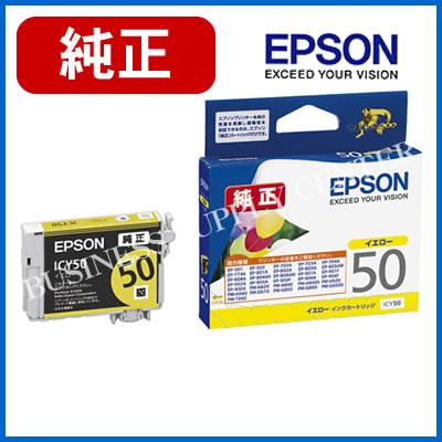 エプソン EPSON 純正 インクカートリッジ イエロー ICY50