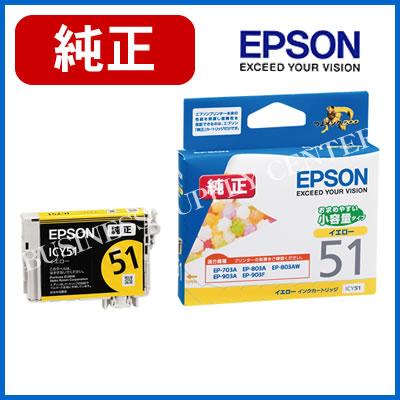 エプソン EPSON 純正 インクカートリッジ イエロー ICY51 (小容量タイプ)