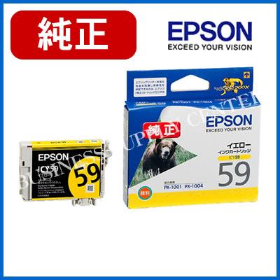 エプソン EPSON 純正 インクカートリッジ イエロー ICY59
