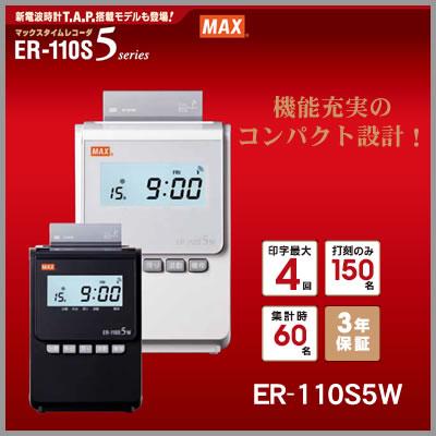 マックス タイムレコーダー ER-110S5W (M201703)
