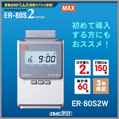 マックス 電波時計付タイムレコーダー タイムポット ER-80S2W (M201703)