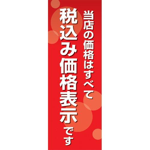 ササガワ12E1545 ポスター 4号 税込み価格表示