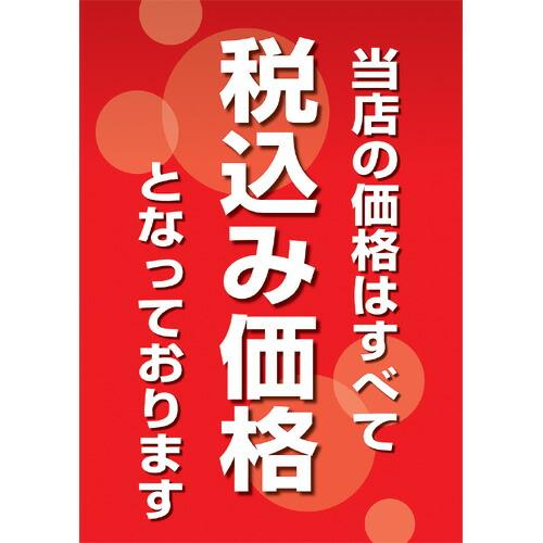 ササガワ12E1546 ポスター A4判 税込み価格表示