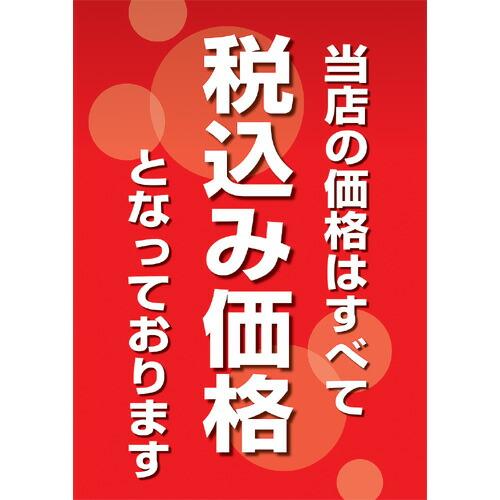 ササガワ12E1547 ポスター A3判 税込み価格表示